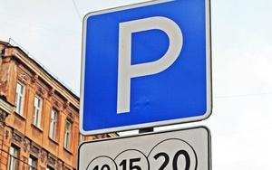 Знак платной парковки 10 15 20 сколько